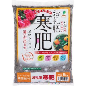 【JOYアグリス】【肥料】お礼肥 寒肥 5kg e-hanas