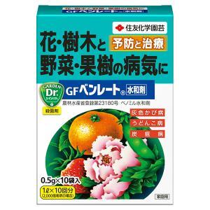 住友化学園芸 殺菌剤 GFベンレート水和剤 0.5g×10袋 メール便対応(4点まで)|e-hanas