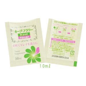フジ日本精糖 キープフラワー 10ml(バラ) メール便対応(40点まで)