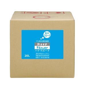 フジ日本精糖 キープフラワー 水揚促進剤 ハイスピード 20L 送料無料(沖縄県除く)|e-hanas