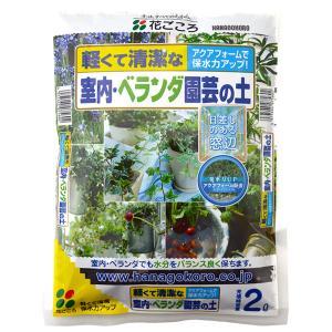 花ごころ 園芸用用土 室内ベランダ園芸の土 2L ポイント15倍|e-hanas