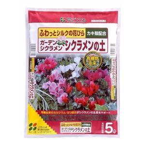 花ごころ 園芸用用土 ガーデンシクラメン・シクラメンの土 5L ポイント15倍|e-hanas