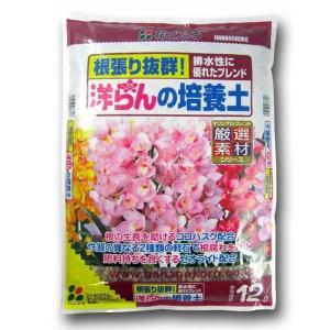 花ごころ 園芸用用土 洋らんの培養土 12L ポイント15倍|e-hanas
