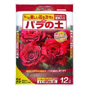 花ごころ 園芸用用土 バラの土 12L|e-hanas