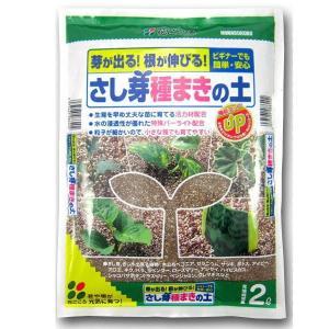 花ごころ 園芸用用土 さし芽種まきの土 2L ポイント15倍|e-hanas