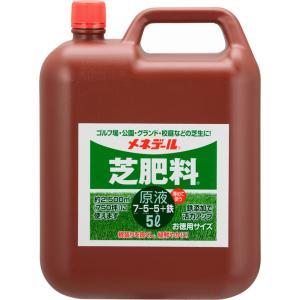 活力剤 メネデール 液体肥料 芝肥料原液 5L ポイント10倍|e-hanas