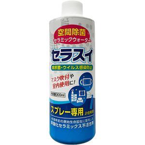 除菌 感染防止 空間除菌セラミックウォーター セラスイ 300ml マルシン e-hanas