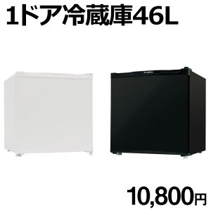 1ドア冷蔵庫46L