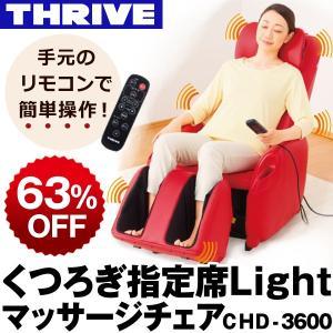スライヴ くつろぎ指定席Lightマッサージチェア CHD-3600 マッサージ器 マッサージ機 フットマッサージ e-hapi