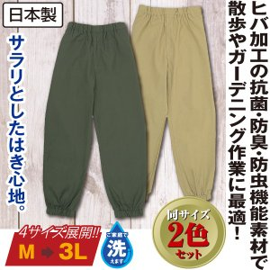 ヒバ加工 紳士ジョガーデニングパンツ 2色組|e-hapi