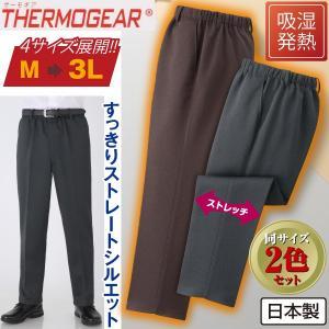 「サーモギア(R)」使用ぽかぽか発熱裏起毛パンツ 2色組|e-hapi