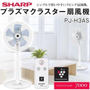 SHARP プラズマクラスター扇風機 PJ-H3AS...