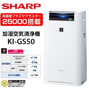 SHARP 加湿空気清浄機 KI-GS50-W ホワイト...