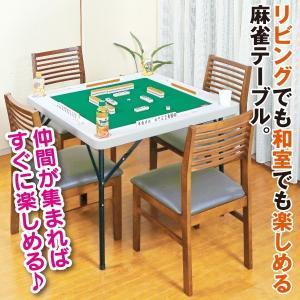 高さ2段階麻雀テーブル