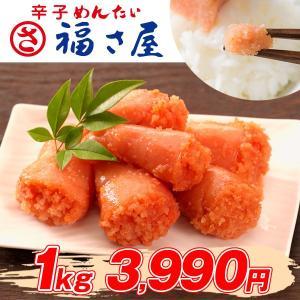 福さ屋辛子明太子(なみきれ) 1kg...