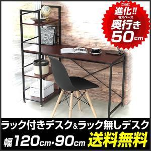 ブックラック付きデスクD50 パソコンデスク・ワークデスク ラック付デスク 幅120