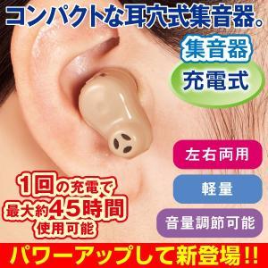 充電式耳穴集音器「耳力チャージII」 1個