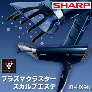SHARP プラズマクラスタードライヤー スカルプエステ I...