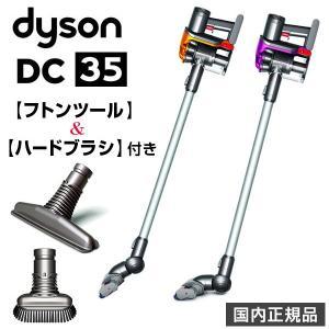 ダイソン DC35限定セット ダイソン掃除機 コードレス 掃...