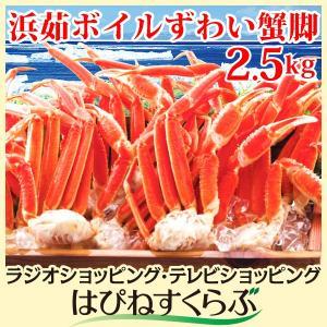 浜茹でボイルずわい蟹脚2.5kg<2L以上(12〜14肩)>