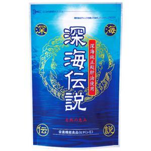 生活習慣が気になる方に鮫の肝油!「深海伝説 袋タイプ 」 1パック 健康食品 美容 サプリメント はぴねすくらぶ ハピネスクラブ|e-hapi