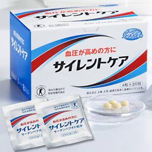 血圧が高めの方に「サイレントケア」(1箱)【特定保健用食品】