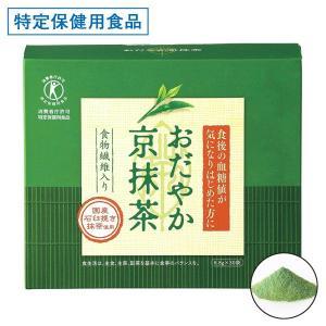 血糖値が気になりはじめた方に「おだやか京抹茶」(1箱)【特定保健用食品】