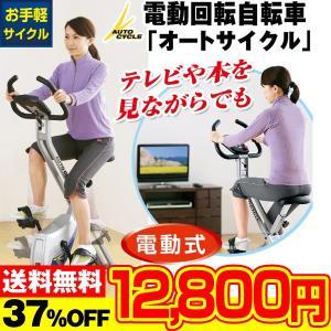 感謝セール 電動式バイク「オートサイクル」...