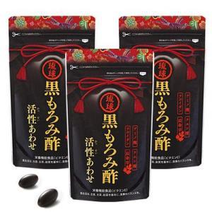 アミノ酸とクエン酸で元気な毎日を!「琉球黒もろみ酢 活性あわせ」 3パック 健康食品 サプリ サプリメント フコイダン アミノ酸|e-hapi