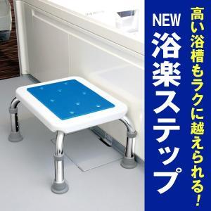 NEW 浴楽ステップ よくらく