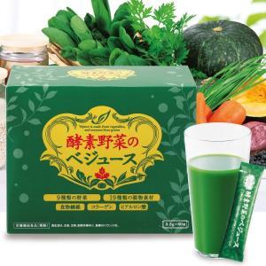 酵素野菜のベジュース 顆粒タイプ 1箱 健康食品 栄養 美容 野菜 野菜不足 はぴねすくらぶ ハピネスクラブ|e-hapi