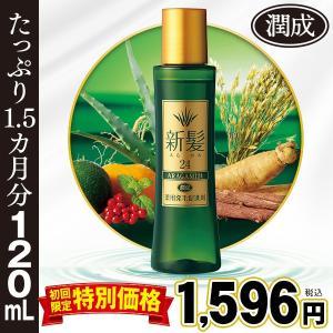 薬用発毛促進剤 新髪24潤成 120mL 特別価格 育毛 発...
