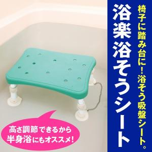 浴楽浴そうシート よくらく