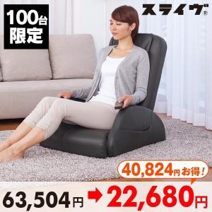 スライヴ くつろぎ指定席 CHD-661 特別セール 座椅子...