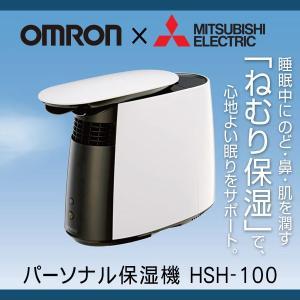 オムロンパーソナル保湿機 HSH-100