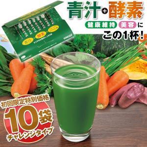青汁+酵素 酵素野菜のベジュース10袋チャレンジタイプ 初回限定特別価格 健康食品 栄養 美容 野菜 野菜不足 はぴねすくらぶ ハピネスクラブ|e-hapi