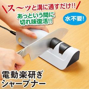 電動楽研ぎシャープナー e-hapi