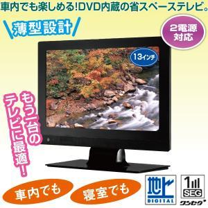 13インチ DVD内蔵テレビ