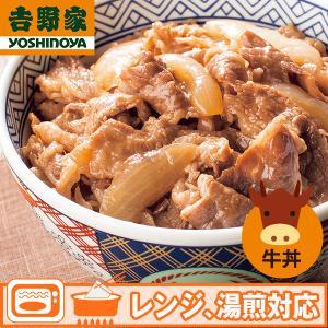 ●送料:1080円(冷凍便でのお届け、送料は別途頂きます) 吉野家の定番!大人気牛丼の具 ●セット内...