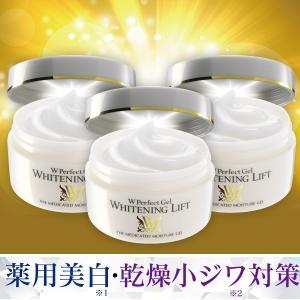 薬用Wパーフェクトゲル ホワイトニングリフト 80g 通常価格 3個セット