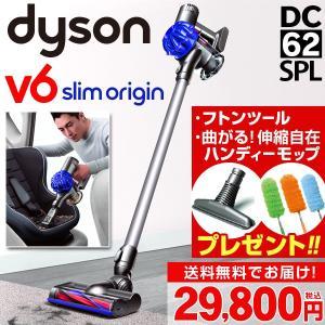 ダイソン V6 slim origin(DC62SPL)セット ブルー系 フトンツール付 dyson 国内正規品 新品 2年保証 コードレス掃除機 スティック型 ハンディクリーナー