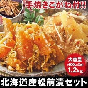 北海道産 松前漬セット 1.2kg 400g×3袋 セット 手焼きこがね付