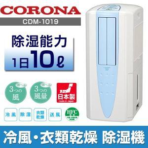 ●送料:1080円(大型商品のため、送料は別途頂きます) 冷風、除湿、衣類乾燥!便利な1台3役! 【...