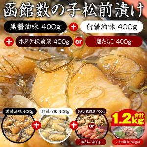 函館数の子松前漬けセット 1.2kg (イカの塩辛60g付)の画像