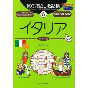 旅の指さし会話帳ならイタリア旅行でぶっつけ本番で会話ができる!厳選の使えるイタリア語を3000語以上...