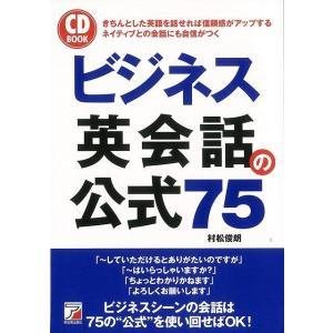 ビジネス英語は難しそうに思えますが、実は日本語と同様、決まった表現を使いまわせば、かなりのことが話せ...