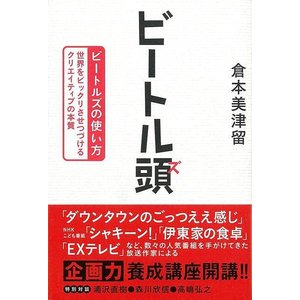 近年の日本のお笑い界を牽引してきた放送作家の倉本美津留は「ビートルズ」のメソッドを使っていた!常識を...