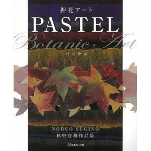 パステルは、思うままの色を生み出すことができる魔法の画材。押し花の美しさを引き立てる、オリジナルの台...