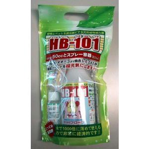 植物活力剤 HB-101 50cc+500ccスプレー容器セット フローラ