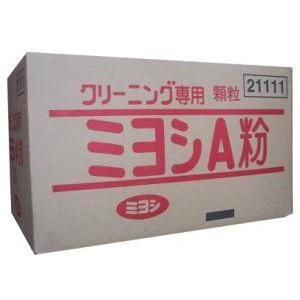 ミヨシA粉 クリーニング専用 顆粒 20kg 洗濯洗剤|e-hiso